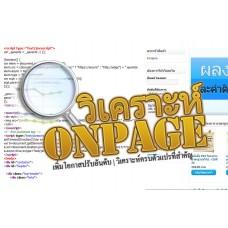แพคเกจ Onpage วิเคราะห์หน้าเว็บไซต์