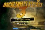 แพคเกจ Backlink ระดับ 3 - เว็บที่ E342