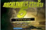 แพคเกจ Backlink ระดับ 5 - เว็บที่ E516