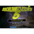แพคเกจ Backlink ระดับ 5 - เว็บที่ A508