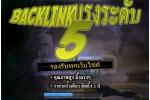 แพคเกจ Backlink ระดับ 5 - เว็บที่ A509