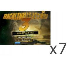Backlink ระดับ 3 - 7 แพคเกจ (E325-E331) - ของหมด